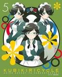 【新品】 クビキリサイクル 青色サヴァンと戯言遣い 5(完全生産限定版) [Blu-ray]