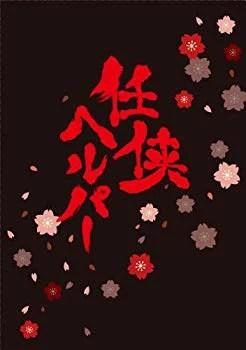 【中古】任侠ヘルパー スペシャル・エディション【DVD】(特