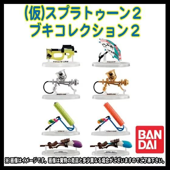 スプラトゥーン2 ブキコレクション2 8個入 BOX 食玩・ガム バンダイ 【2018年3月26日発売(予約)】