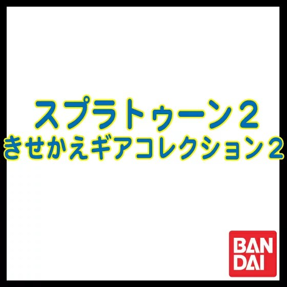 スプラトゥーン2 きせかえギアコレクション2 食玩 バンダイ ラムネ菓子1個 【2018年5月発売予定(予約)】