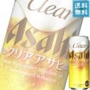 アサヒ「クリアアサヒ」500ml缶x24本ケース販売【新ジャンルビール】