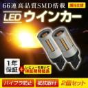 【送料無料】LEDウインカー ハイフラ抵抗内蔵 T20 T20ピンチ部違い アンバー 12V車用 左右セット 1年保証