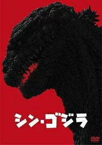 【アウトレット品】シン・ゴジラ('16東宝)〈2枚組〉【DVD/邦画SF 特撮】