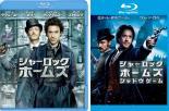 2パック【中古】Blu-ray▼シャーロック ホームズ(2枚セット)シャドウゲーム ブルーレイディスク▽レンタル落ち 全2巻