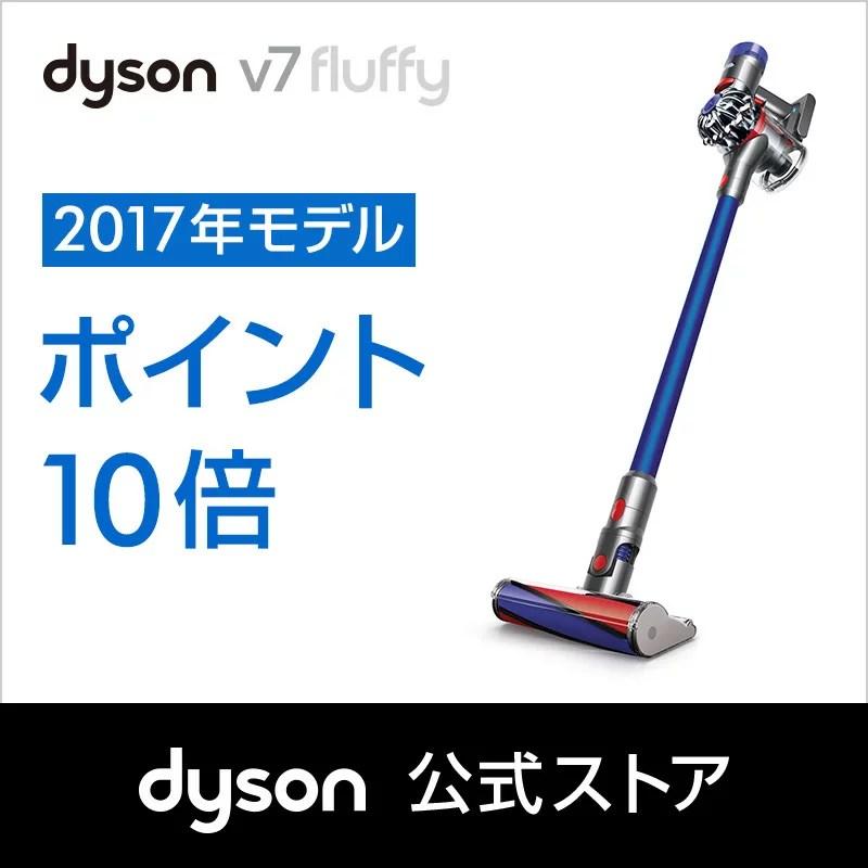 ダイソン Dyson V7 Fluffy