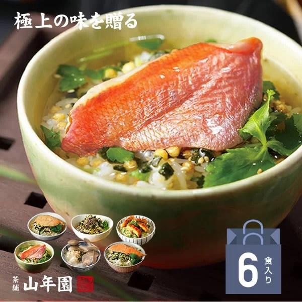 【高級 ギフト 365日出荷!】【高級お茶漬けセット】金目鯛、鰻、鮭、蛤、炙り河