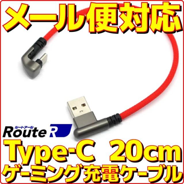 【新品】【メール便可】 ルートアール RC-HCAC02UG スマホ タブレット Nintendo Switch 用 Type-C to USB 充電 ケーブル 0.2m 最大2.4A出力 USB2.0規格 スマートフォン タブレットPC スイッチ 充電器 USBタイプC Type C U字型 変換 20cm 短い