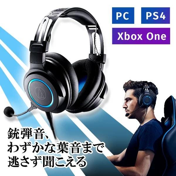 audio-technica オーディオテクニカ ATH-G1 ゲーミングヘッドセット 【送料無料】【1年保証】