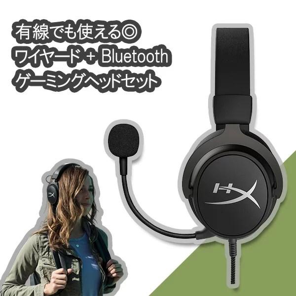 ワイヤレス ゲーミングヘッドセット Kingston キングストン HyperX Cloud MIX 【HX-HSCAM-GM】 高音質 密閉型 Bluetooth ヘッドセット 【2年保証】【送料無料】