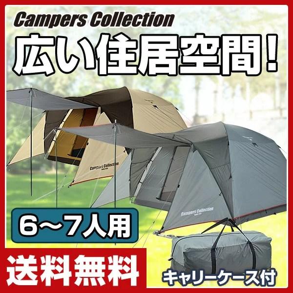 山善(YAMAZEN) キャンパーズコレクション プロモキャノピーテント 7(6-7人用) CPR-7UV ドームテント キャンプ 日よけ サンシェード タープ