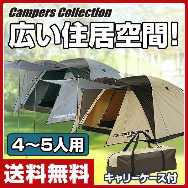 山善(YAMAZEN) キャンパーズコレクション プロモキャノピーテント5(4-5人用) CPR-5UV ドームテント タープ キャンプ 日よけ サンシェード