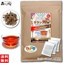 【お徳用TB送料無料】サラシア茶 (3g×100p)≪さらしあ茶 100%≫ サラシア [コタラヒム茶] インド産 森のこかげ 健やかハウス