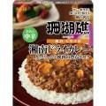 ■噂の名店 湘南ドライカレー お店の中辛 150g【鎌倉 七
