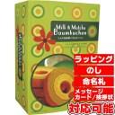 鈴屋総本店 バウムクーヘンBOX ミルク&抹茶 (SS-02) [キャンセル・変更・返品不可]