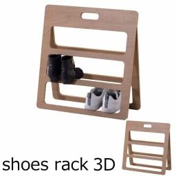 《東谷/LF》シューズラック 3D靴箱 2段 玄関収納 スリ