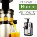 【ポイント11倍】《Hurom/Y》ヒューロム スロージューサー HZ 高品質ステンレスモデルまるで手搾りのようなジュース 低速搾汁 フロ..