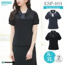 カーシーカシマ【ENJOY】ESP-404 ポロシャツ【事務服】【レディース】 女性用 制服 ユニフォーム