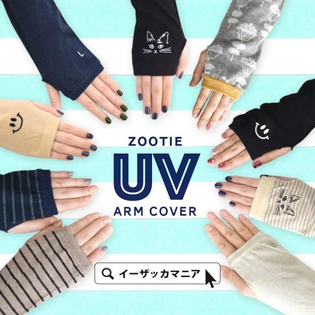 UV手袋 / 絶対焼かない!可愛いアームカバーで紫外線対策♪ レディース アームカバー ロング ショ