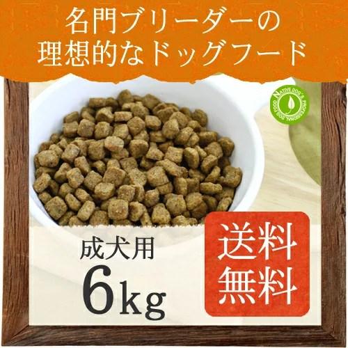 ネイティブドッグ プレミアムチキン 成犬用 6kg(3kg×2) 送料無料/沖縄は送料別