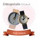 5000円以上送料無料 【ペアウォッチ】22designstudio 4th Dimension Watch 腕時計 CW02001 CW05002 【腕時計 海外インポート品】 レビ..