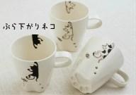 人気のネコシリーズ!波佐見焼 手描き 軽量 マグカップ ネコ