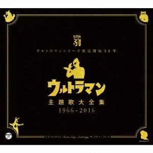 ウルトラマンシリーズ放送開始50年 ウルトラマン主題歌大全集 1966−2016
