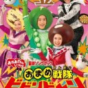 NHK「おかあさんといっしょ」最新ソングブック おまめ戦隊ビビンビ〜ン