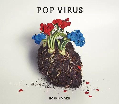 [予約特典付]星野源/POP VIRUS(初回限定盤A)(CD+Blu-ray+特製ブックレット)