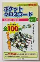 ポケットクロスワ-ド Vol.1 /学研プラス【中古】