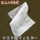 ★国産★マスク用不織布フィルター(100枚入り) 横:14セ