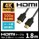 500日保証&100%相性保証! バージョン2.0b HDMIケーブル 1.8mイーサネット/PS4/ARC/HDR対応/HDMI対応テレビ/PCに [High speed with E..