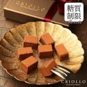 【糖質制限チョコレート】スリム・生チョコ・プレーン 18粒入り【冷凍便】