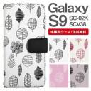 スマホケース 手帳型 Galaxy S9 スマホ カバー SC-02K SCV38 ギャラクシー おしゃれ ギャラク……
