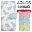 スマホケース 手帳型 AQUOS sense3 スマホ カバー SH-02M SHV45 アクオス おしゃれ アクオスケ……