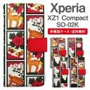 スマホケース 手帳型 Xperia XZ1 Compact スマホ カバー SO-02K エクスペリア おしゃれ エクス……