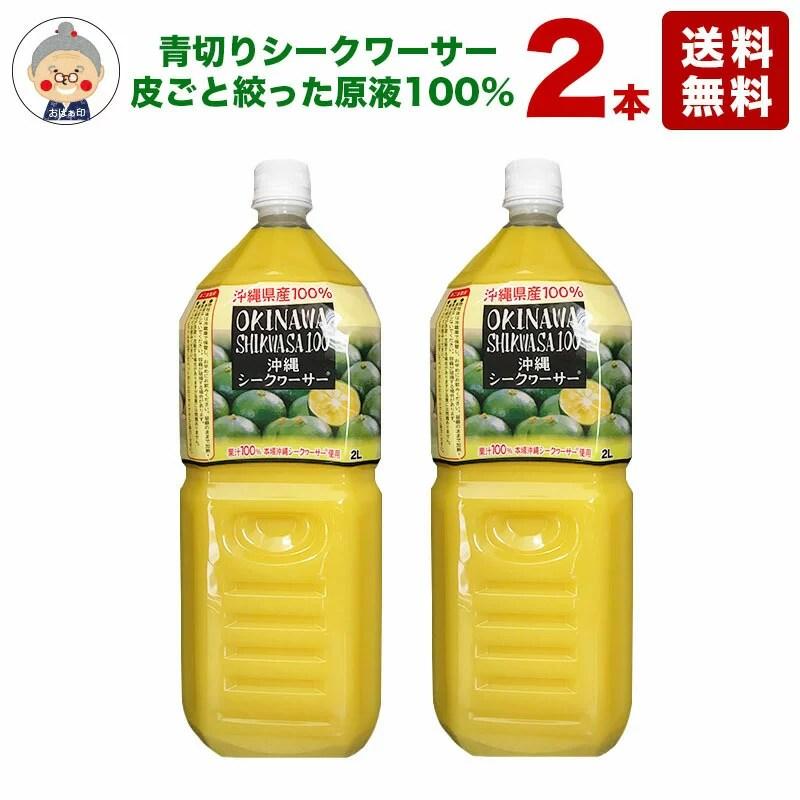 シークワーサー 原液 オキハム 2L 2本入り【送料無料】沖縄県産のシークヮーサ