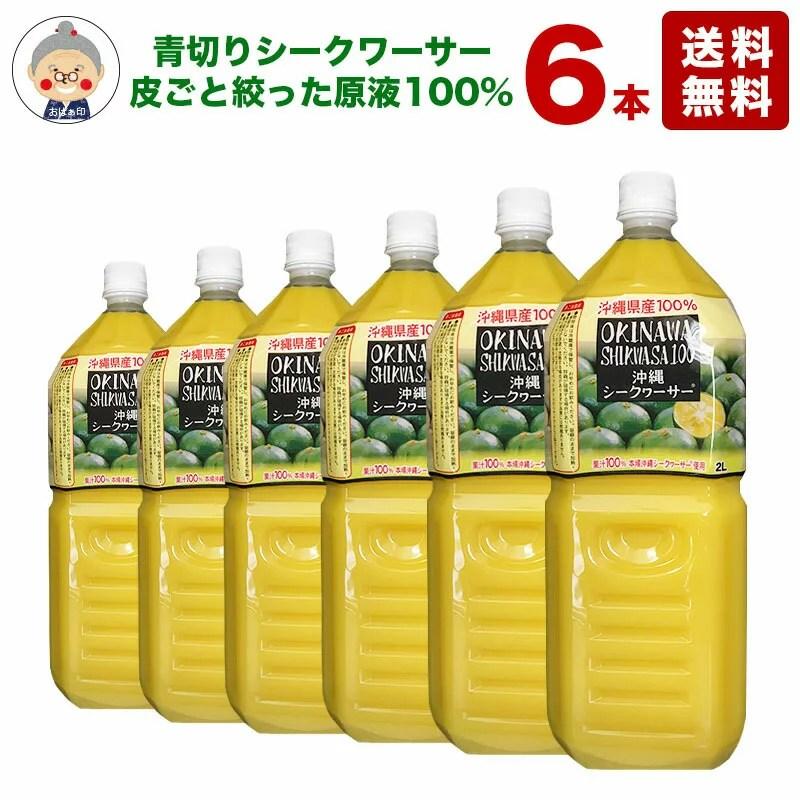 【ノビレチン 】シークワーサー 2Lの6本入り原液【送料無料】沖縄県産 シークヮ