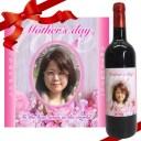 【送料無料】母の日プレゼント 写真ラベル【選べる5種類のお酒&紅まどんなジュース】