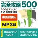 TOEIC LISTENING AND READING TEST 完全攻略500点コース MP3版 講義動画付 アルク 正規販売店