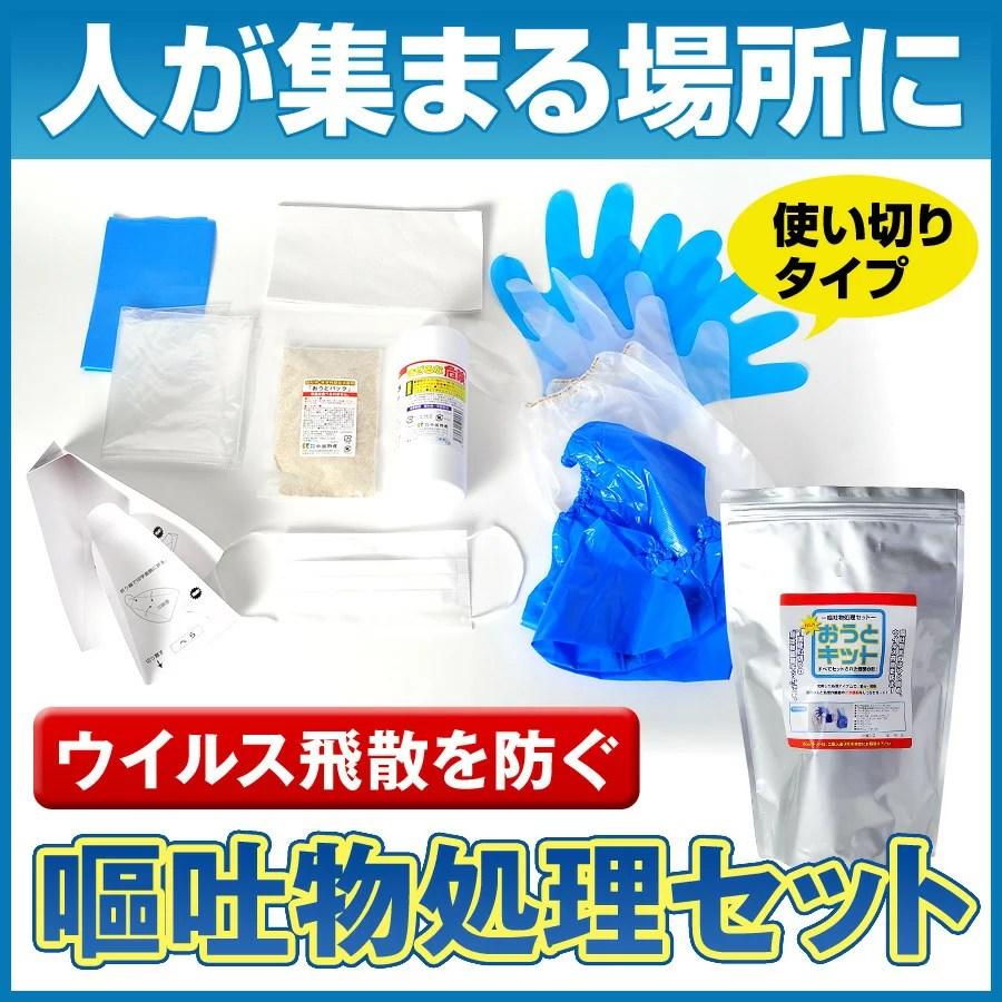 【まとめ買い特価】 嘔吐物処理セット おうとキット 10個セット