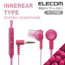 エレコム スマートフォン用ステレオヘッドホンマイク EHP-CS3520MPND