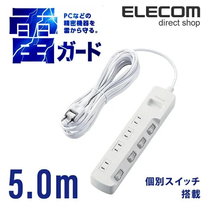 エレコム 電源タップ コンセントタップ 個別スイッチ付 雷ガード 4個口 5m ホワイト T-K5A-2450WH