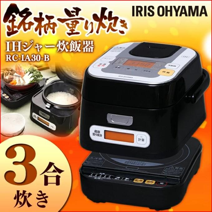 【送料無料】IHジャー炊飯器 3合 RC-IA30-B アイ