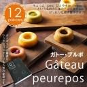 お菓子 詰め合わせ ギフト ガトープルポ 12個入 フィナンシェ 焼菓子 お土産
