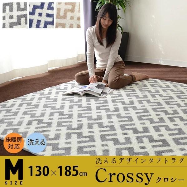 洗えるタフトラグ 「クロシー」Mサイズ 長方形 約130×185cm 約1.5畳【送料無料】ラ...