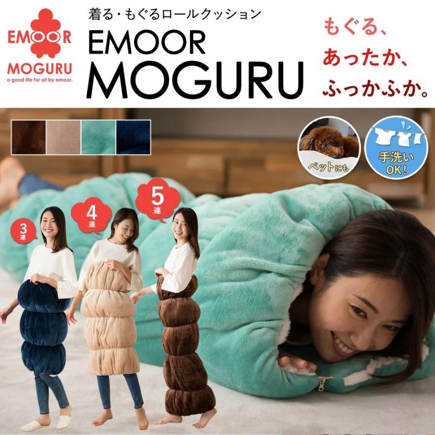 EMOOR MOGURU(エムモグ) 着るロールクッション クッション ロールクッション モグール 着る毛布 ペット ワンちゃん ネコちゃん エコ 節電 暖か 温か あったか あったかい ブラウン ベージュ グリーン エムールベビー