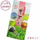 【メール便 送料無料】桃翆園のお茶 出雲茶 匠 50g×3本