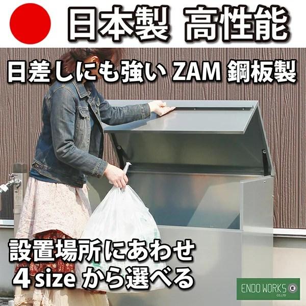 屋外 ゴミ箱 ダストボックス 日差しとサビに強いZAM鋼板 ゴミステーション 幅90奥行50【日本製】