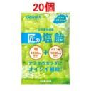 【サラヤ】匠の塩飴 マスカット味100g×20個