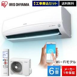 【工事費込み】エアコン 6畳 アイリス wifiモデル IR